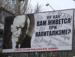 Единороссы проводят в Интернете голосование по захоронению Ленина