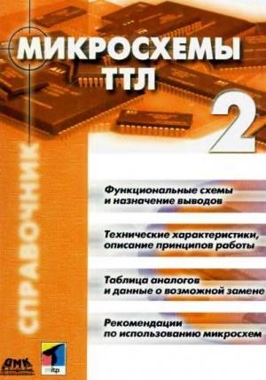 Аудиокнига Микросхемы ТТЛ. Справочник. Том 2