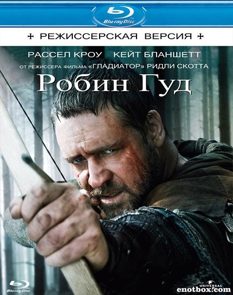 Робин Гуд / Robin Hood (2010/BDRip/HDRip)
