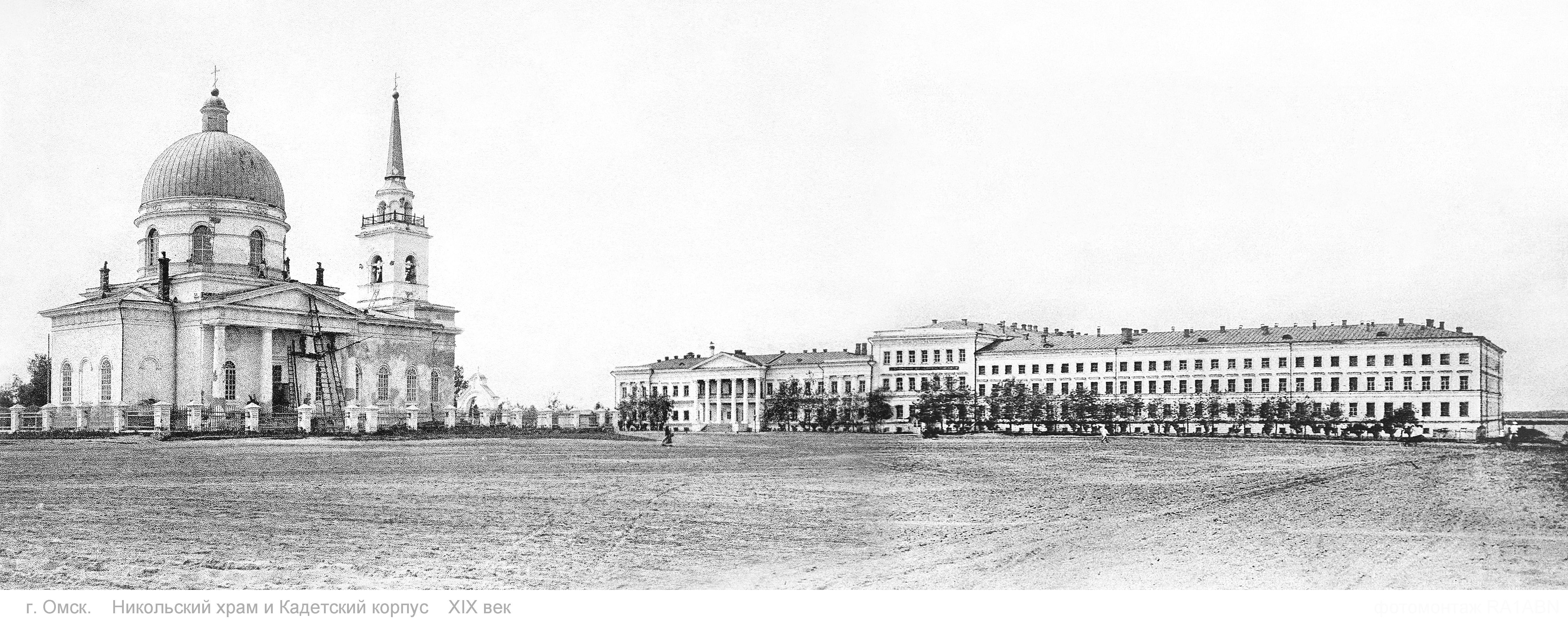 Формирование и развитие архитектурного ансамбля Омского кадетского корпуса