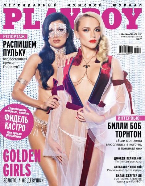 Журнал Playboy январь-февраль 2017
