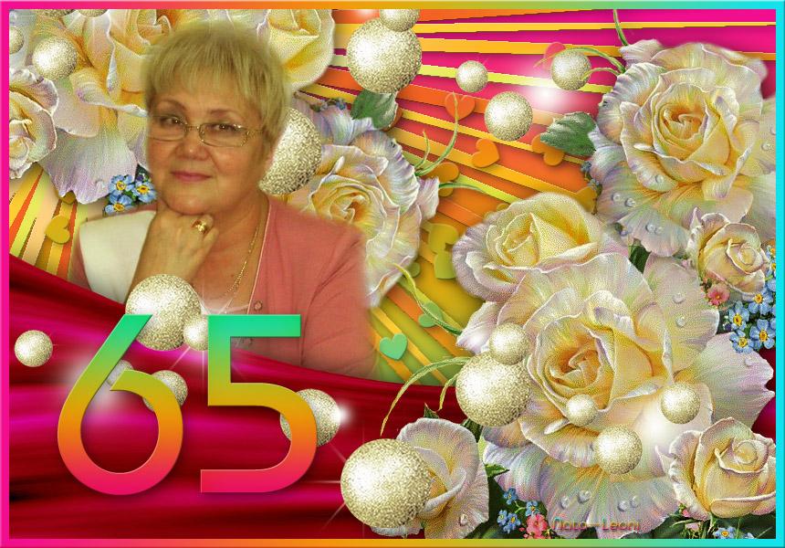 Поздравление однокурснице на 55 лет женщине