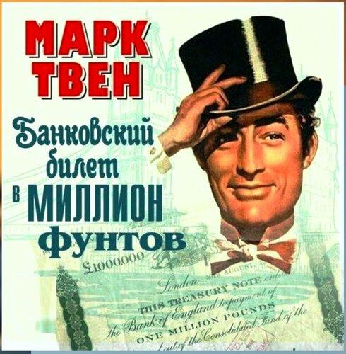 Марк Твен (10).jpg