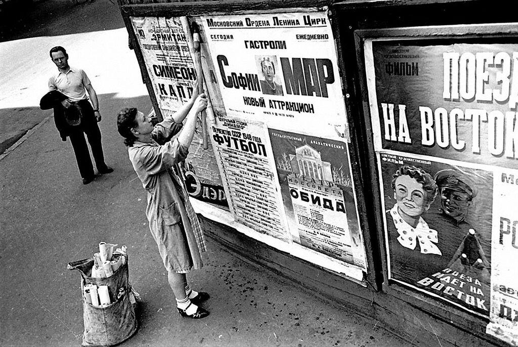 103204 Московские афиши Аронс Илья Борисович 1948.jpg