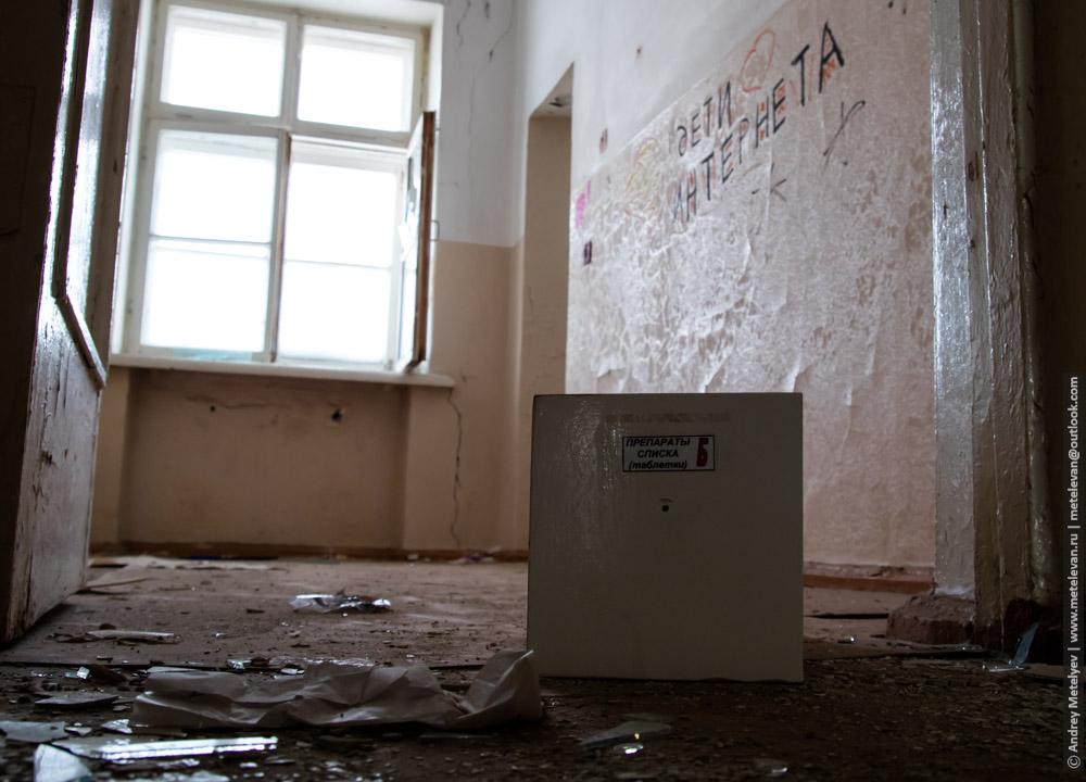 ящик и надписи на стене в больнице номер шесть