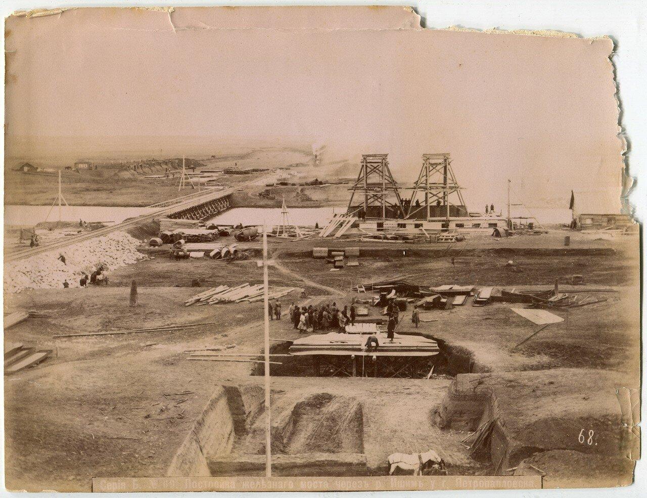 69. Постройка железного моста через р. Ишим у г. Петропавловска