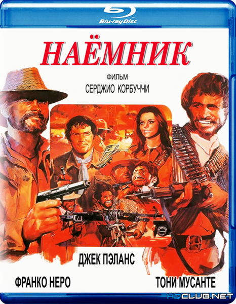 Наемник / Il mercenario (1968/HDRip)