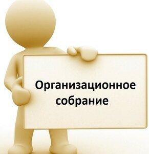 Организационное собрание.jpg