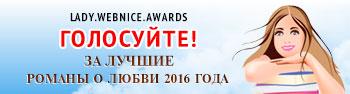 Конкурс Lady.WebNice.Awards - лучшие романы о любви 2016 года