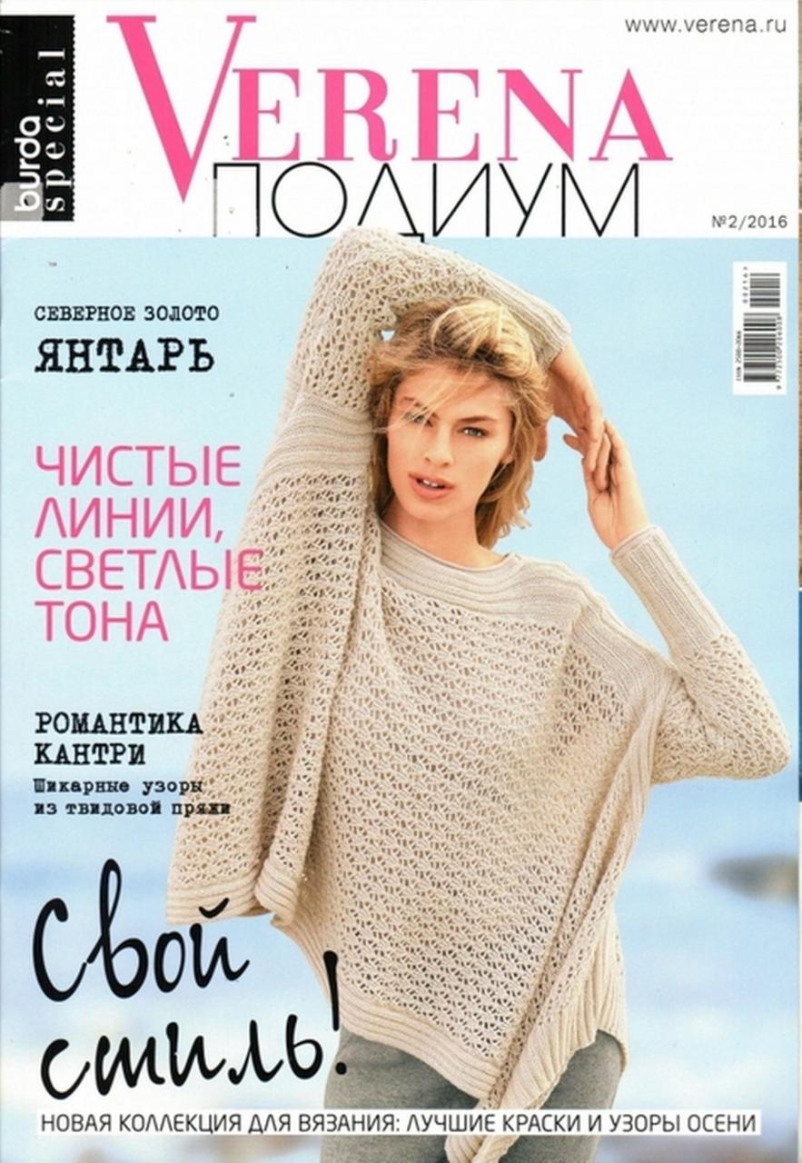 модный журнал вязания фото и схемы