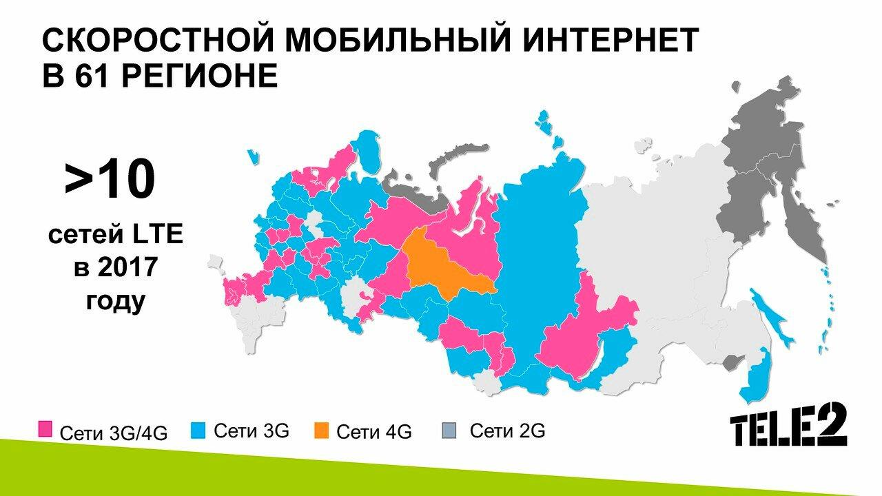 Omsk_4G_Launch_06_04_2017_Страница_06.jpg