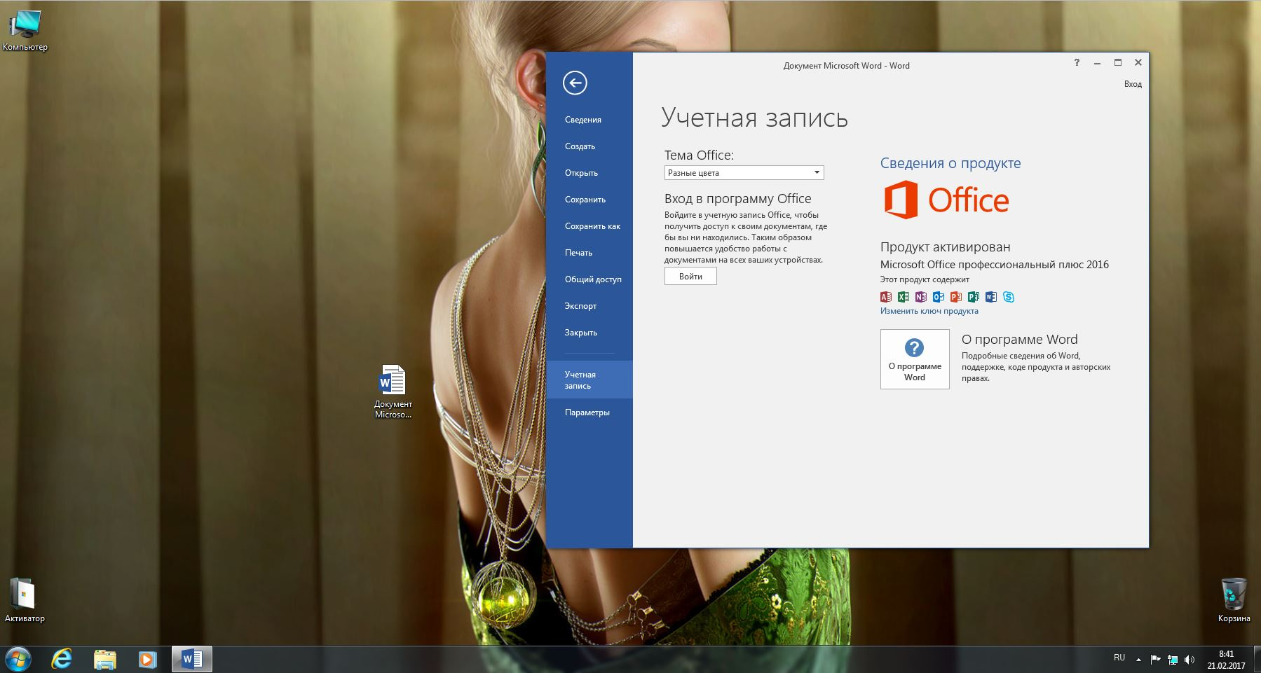 Office для Windows 8 торрент