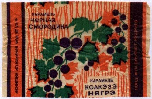 Карамель Чёрная смородина - Коакэзэ нягрэ (1980-е).jpg