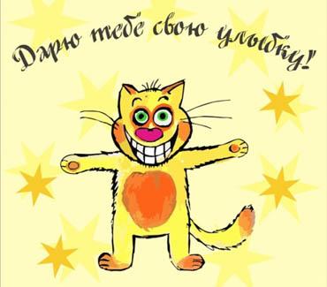 День улыбки! Дарю тебе свою улыбку!