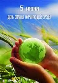 5 июня День охраны окружающей среды. Планета в ладошках
