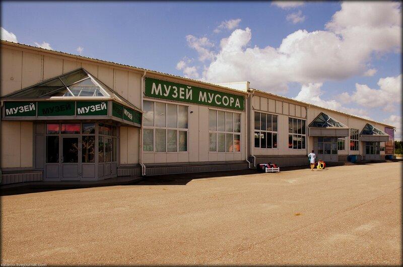 Музей мусора (Жуковский район, Калужская область)