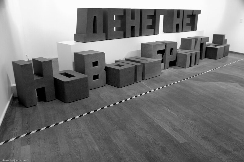 Сергей Шнуров. Ретроспектива брендреализма. Московский музей современного искусства