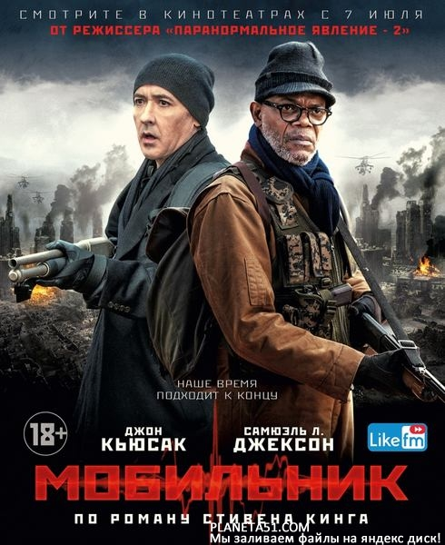 Мобильник / Cell (2016/BDRip/HDRip)
