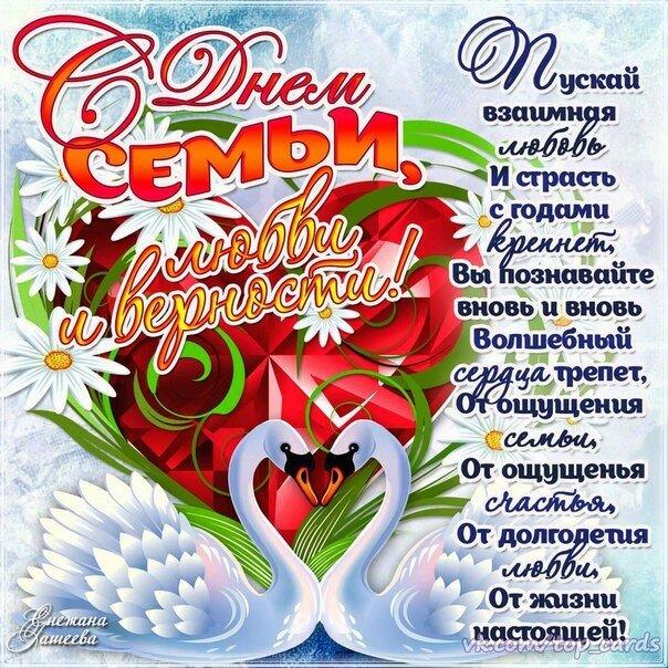 День семьи любви и верности открытки поздравления
