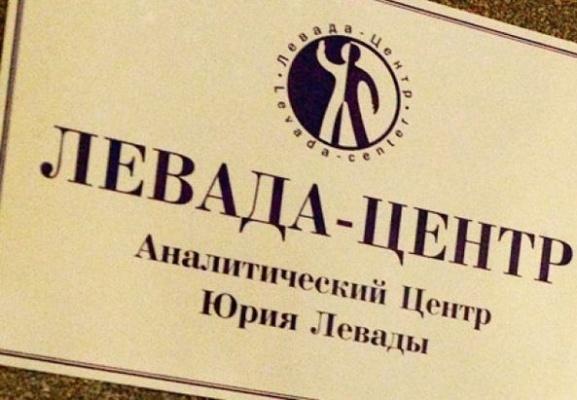 EC осудил решение Минюста овключении 'Левады-Центра' всписок иноагентов