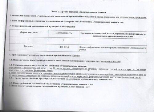 Сканировать10009.JPG