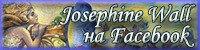 Ссылка, баннер, живопись, фэнтези, фейсбук, профиль, Жозефина Уолл, Josephine Wall