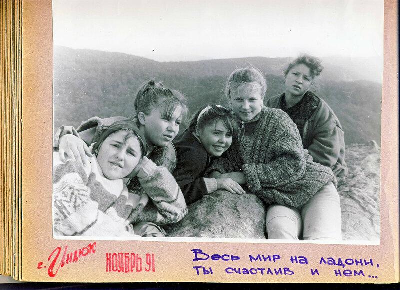 Индюк. Ноябрь 91