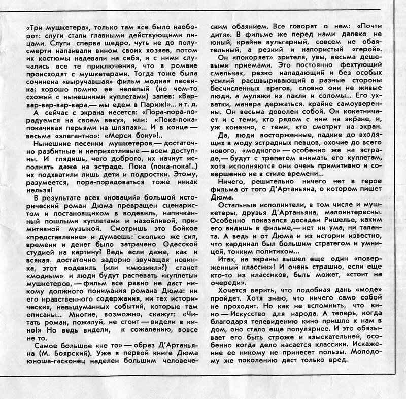 1980 Огонёк 05002.jpg