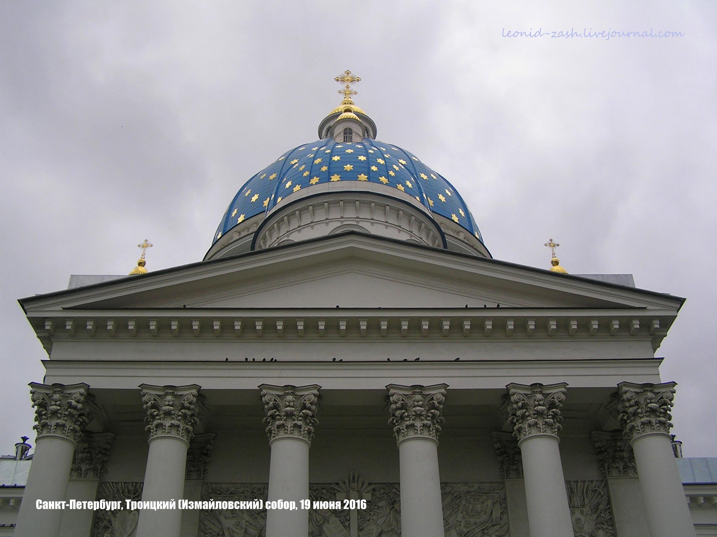 Троицкий собор 36.JPG