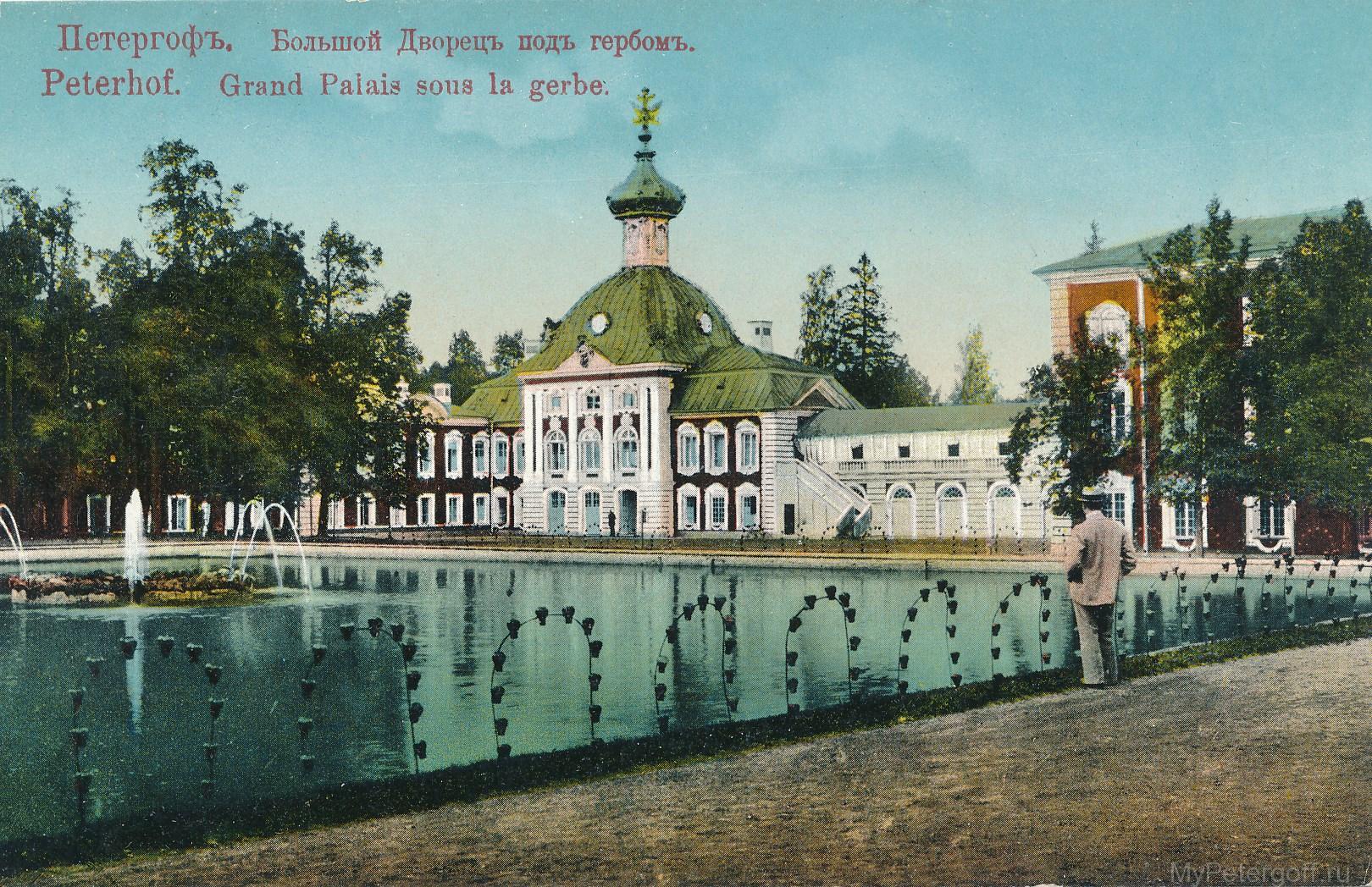 Большой дворец под гербом