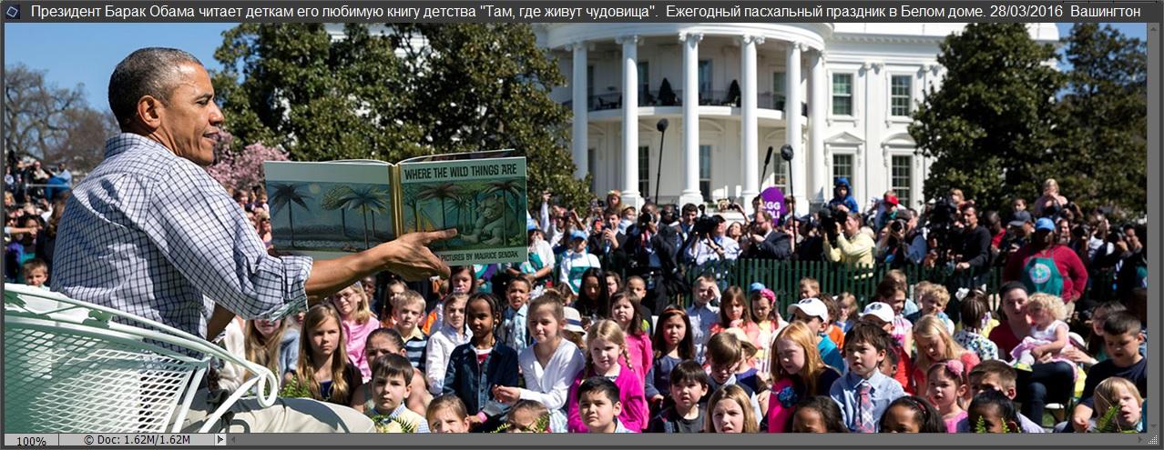 Президент Барак Обама читает детям книгу _ Там где живут чудовища 2016, Пасхальный праздник