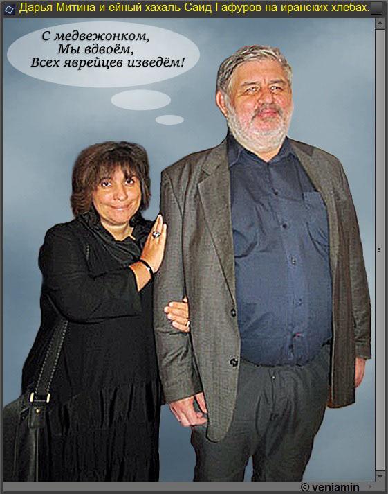 Дарья Митина и Саид Гафуров в Иране