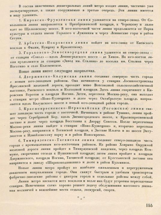 Перспективы развития метро на 1940 год