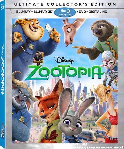 Зверополис / Zootopia (2016/BDRip/HDRip/3D)