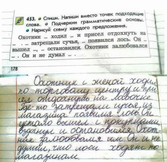 Учитель тоже недумал, что можно придумать ТАКОЕ.
