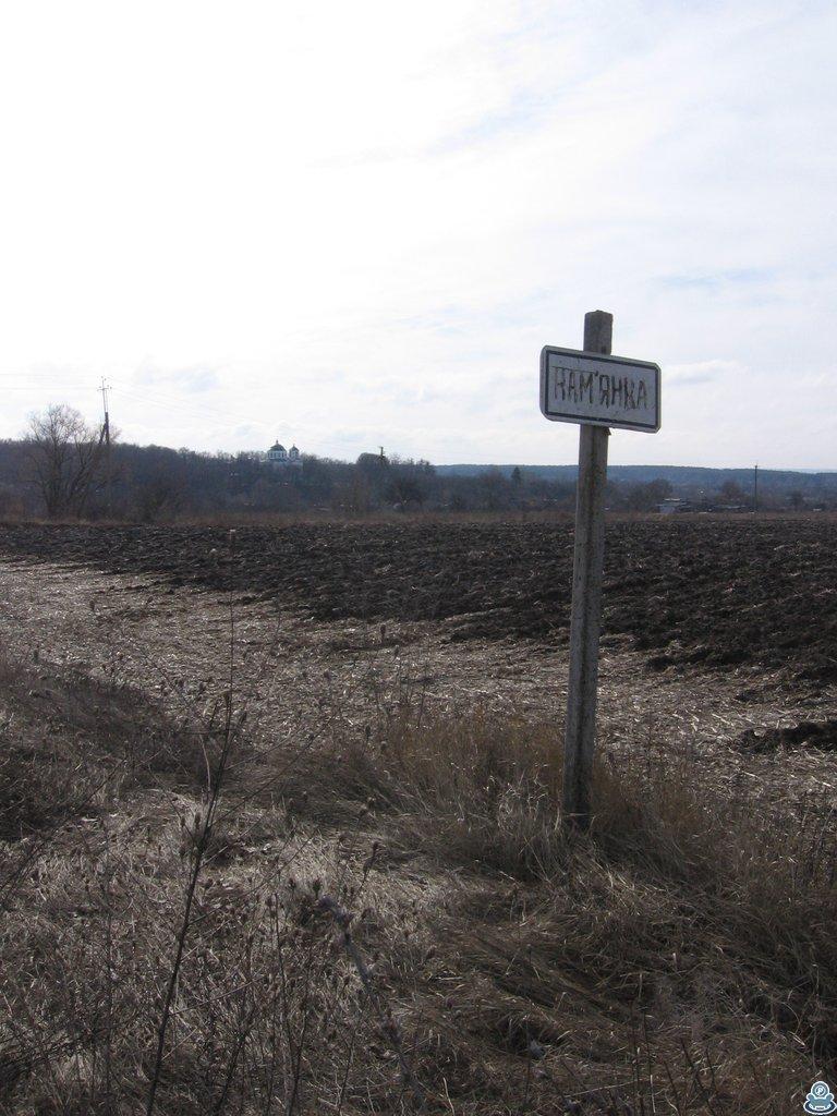 Табличка с названием села