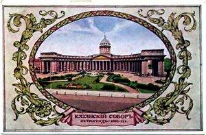 казанский собор. Петроград