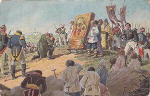 Молебен на позициях перед Бородинской битвой