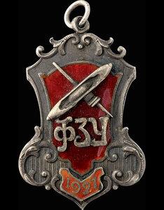 1927 г. Жетон выпускника ФЗУ фабрики «Красный маяк». IV выпуск