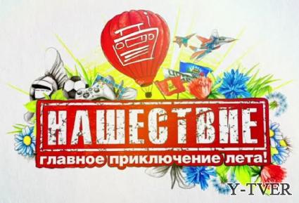 Уже известны первые участники фестиваля «Нашествие»