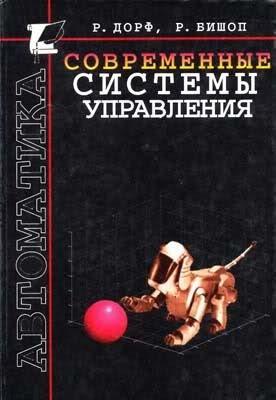Аудиокнига Современные системы управления - Дорф Р., Бишоп Р.