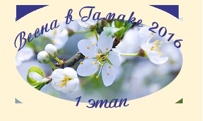 Весна в Гамаке. 1 этап