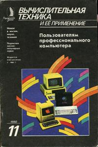 Журнал: Вычислительная техника и её применение - Страница 2 0_14416f_8f107adb_orig