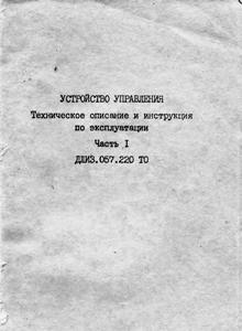 Схемы и документация на отечественные ЭВМ и ПЭВМ и комплектующие - Страница 3 0_144175_6330af76_orig