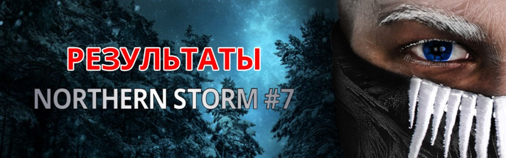 Результаты NSW Northern Storm #7