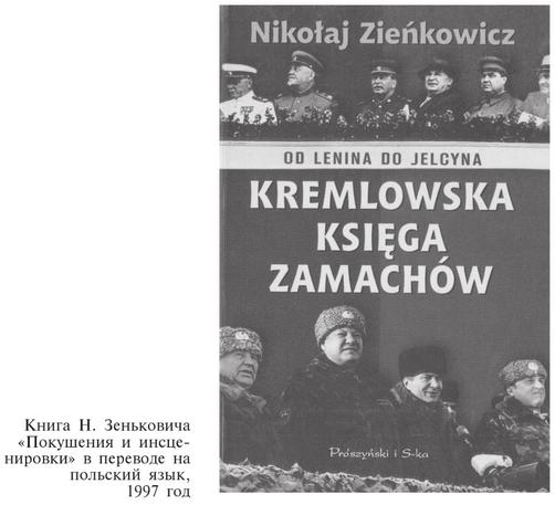 Зенькович_Н-Покушения и инсценировки-1997-польск