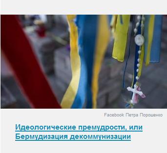 20160427_12-17-Дерусификация и декоммунизация Украины – первый год, полет корявый-pic3-Бермудизация