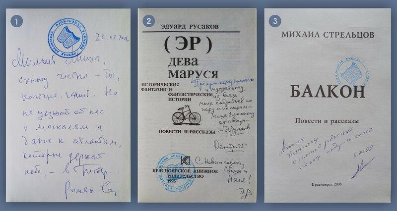 Успенский_автографы.jpg