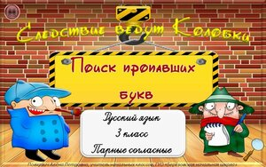 Следствие ведут Колобки.jpg