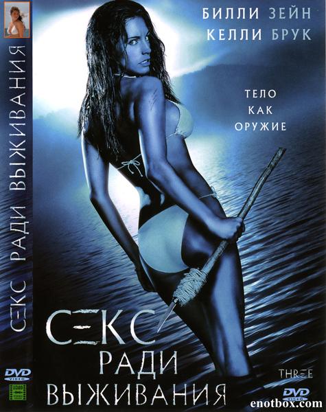 Секс ради выживания / Трое / Survival Island / Three (2005/BDRip/DVDRip)
